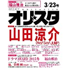 オリ☆スタ 2015年 3/23号