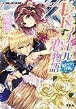 レドラナール恋物語 蜜色の花園 (コバルト文庫 り 1-1)