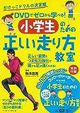 DVDでゼロから学べる!小学生のための正しい走り方教室―かけっこドリルの決定版