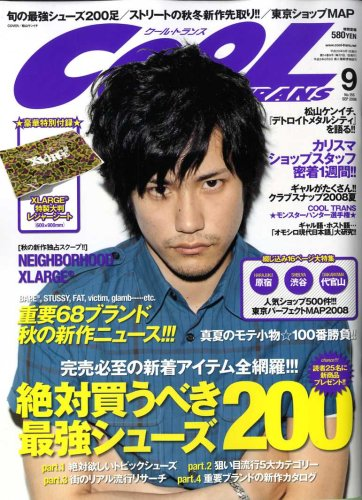 COOL TRANS (クール トランス) 2008年 09月号 [雑誌]
