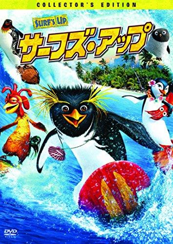 サーフズ・アップ[DVD]