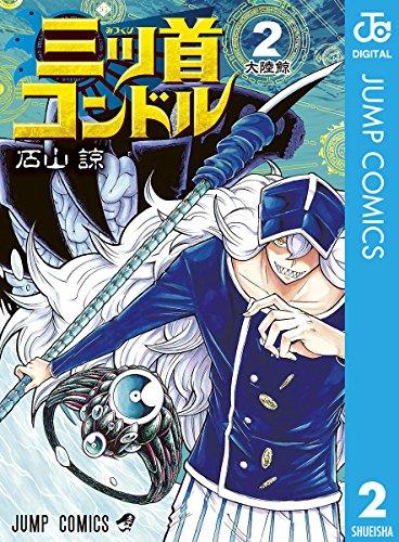 三ツ首コンドル 2 (ジャンプコミックスDIGITAL)