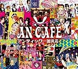 LOCK ON ☆ザ☆ 御NEW世界♪アンティック-珈琲店-