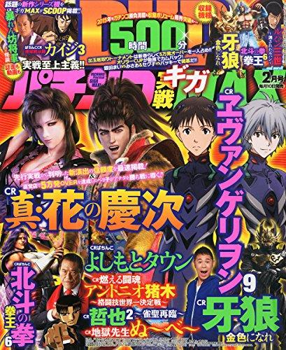 パチンコ実戦ギガMAX 2015 年 02 月号 [雑誌]