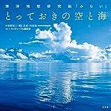 海洋地球研究船「みらい」とっておきの空と海