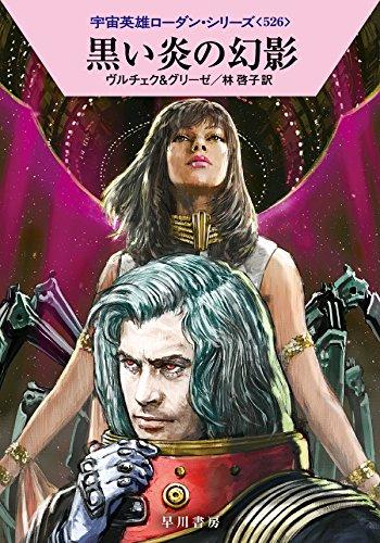 黒い炎の幻影 (ハヤカワ文庫 SF ロ 1-526 宇宙英雄ローダン・シリーズ 526)