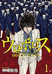 ウロボロス-警察ヲ裁クハ我ニアリ 1 (BUNCH COMICS)