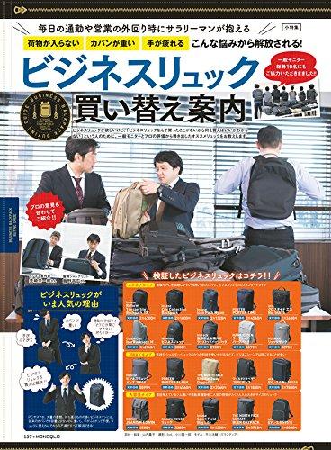 MONOQLO(モノクロ) 2018年 05 月号 [雑誌]