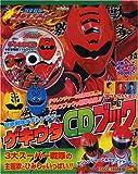 獣拳戦隊ゲキレンジャー ゲキウタCDブック