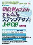 やさしいピアノ・ソロ 初心者のためのかんたんステップアップ!J-POP[改訂版]