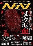 ヘドバン Vol.7 (シンコー・ミュージックMOOK)