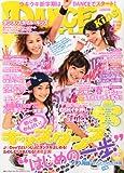 ダンス・スタイル・キッズ 2013年 04月号 [雑誌]