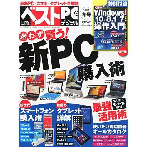 日経ベストPC+デジタル 2014冬号[日経ソフトウエア2015/1月号増刊]