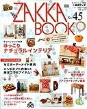 ZAKKA BOOK No.45 (私のカントリー別冊)