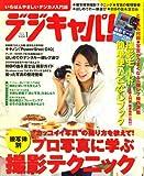 デジキャパ ! 2009年 01月号 [雑誌]