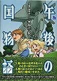午後の国物語REMIX+ (リュウコミックス) (リュウコミックス)