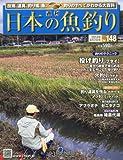 週刊 日本の魚釣り 2013年 8/7号 [分冊百科]