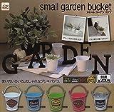 small garden bucket スモールガーデンバケツ 全5種セット ガチャガチャ