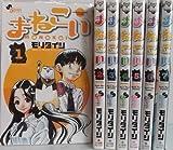 まねこい コミック 1-7巻セット (ゲッサン少年サンデーコミックス)