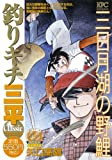 釣りキチ三平 クラシック 三日月湖の野鯉 (プラチナコミックス)