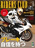 RIDERS CLUB (ライダースクラブ)2014年5月号 Vol.481[雑誌] (RIDERS CLUBシリーズ)