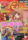 電撃マ王 2009年 09月号 [雑誌]