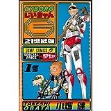 CYBORG(サイボーグ)じいちゃんG 21世紀版 全2巻完結セット(ジャンプコミックス)