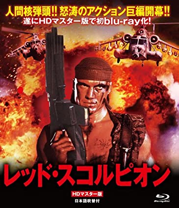 レッド・スコルピオン HDマスター版(Blu-ray Disc)