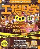 工場見学 京阪神 (昭文社ムック)