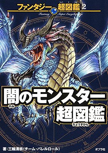 闇のモンスター超図鑑 (ファンタジー超図鑑)