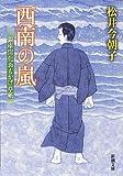 西南の嵐: 銀座開化おもかげ草紙 (新潮文庫)