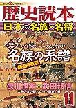 歴史読本2012年11月号電子特別版「日本の名族・名将」<歴史読本>