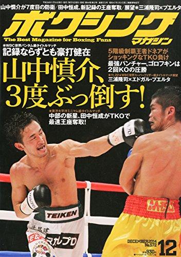 ボクシングマガジン 2014年 12月号 [雑誌]