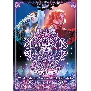 志方あきこコンサート2013 ライラニア~白と黒の歌姫~ [DVD]