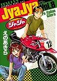 ジャジャ(8) (サンデーGXコミックス)