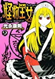 怪物王女 9 (シリウスコミックス)