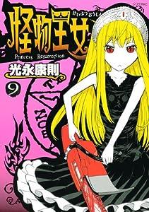 怪物王女(9) (シリウスコミックス)