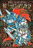 新装版 SDガンダム外伝 騎士ガンダム物語 アルガス騎士団編+光の騎士編 (KCデラックス コミッククリエイト)