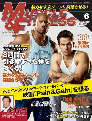 『マッスル・アンド・フィットネス日本版』2013年6月号