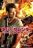 ネバー・サレンダー 肉弾無双 [DVD]