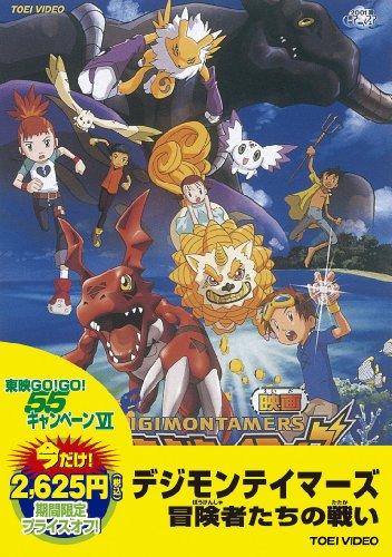 <東映55キャンペーン第12弾>デジモンテイマーズ 冒険者たちの戦い【DVD】