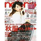 non・no(ノンノ) 2014年 11月号 [雑誌]