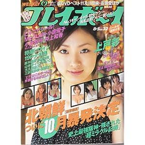 プレイボーイ 2003/8/5 No.32 表紙/上戸彩