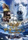 エンド・オブ・ザ・オーシャン 北極海と勇者の冒険 [DVD]