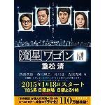 Amazon.co.jp: 流星ワゴン (講談社文庫) 電子書籍: 重松清: Kindleストア