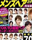メンズヘアカタログ 2012ー13 (COSMIC MOOK)