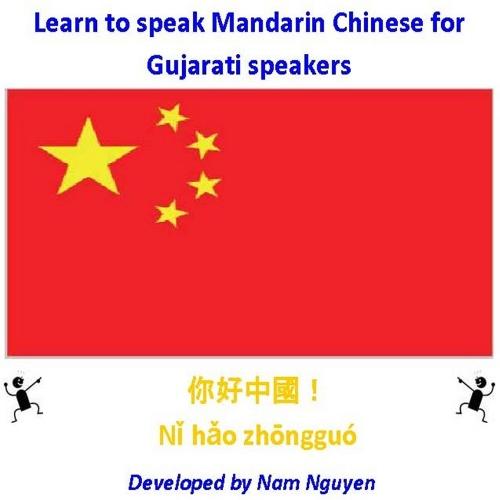 Nam Nguyen - Learn to Speak Mandarin Chinese for Gujarati Speakers (English Edition)