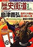 歴史街道 2009年 03月号 [雑誌]
