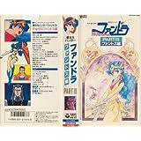 夢次元ハンター ファンドラ3 [VHS]