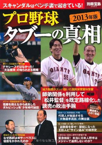 プロ野球タブーの真相 2013年版 (別冊宝島 2002)